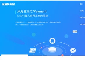 深海易支付系统解密开源版 去除授权 价值2000元 php支付系统