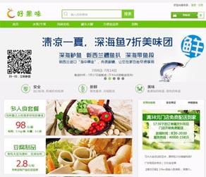 ecshop最新大气果蔬生鲜农产品商城好果味商城整站-绿色清爽大气风格 完整后台+手机版