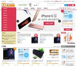 会员共享的Ebuy淘吧商城二次开发运营版 新增微信商城多平台支付,自动刷人气等功能
