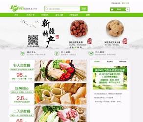 最新ecshop生鲜农产品水果蔬菜商城源码 ecshop仿15分生鲜模板 O2O生鲜电商商城平台源码