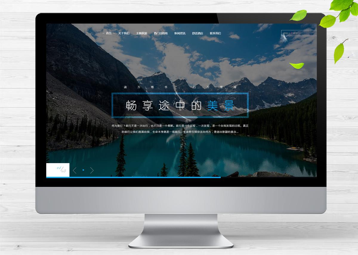 响应式旅游旅行社类呼啦网站模板H-138