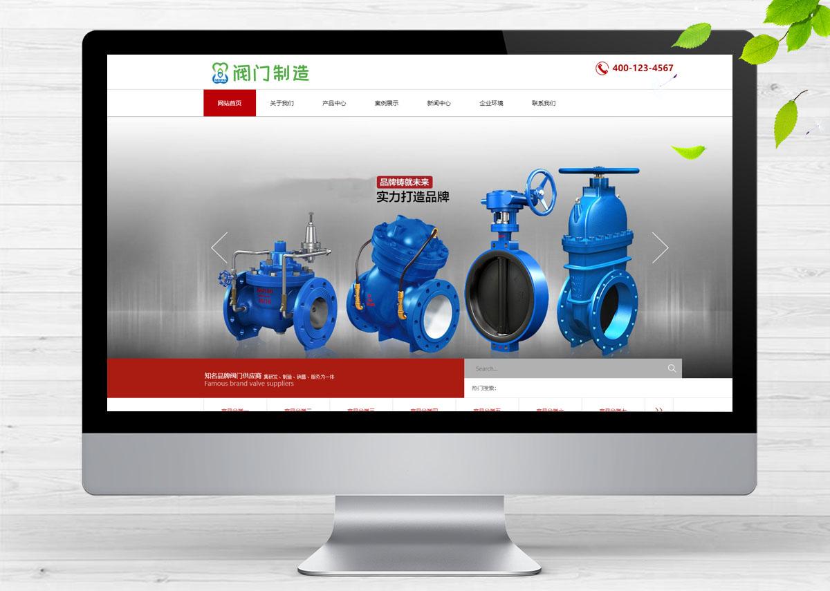 响应式机械阀门设备类呼啦网站模板H-140