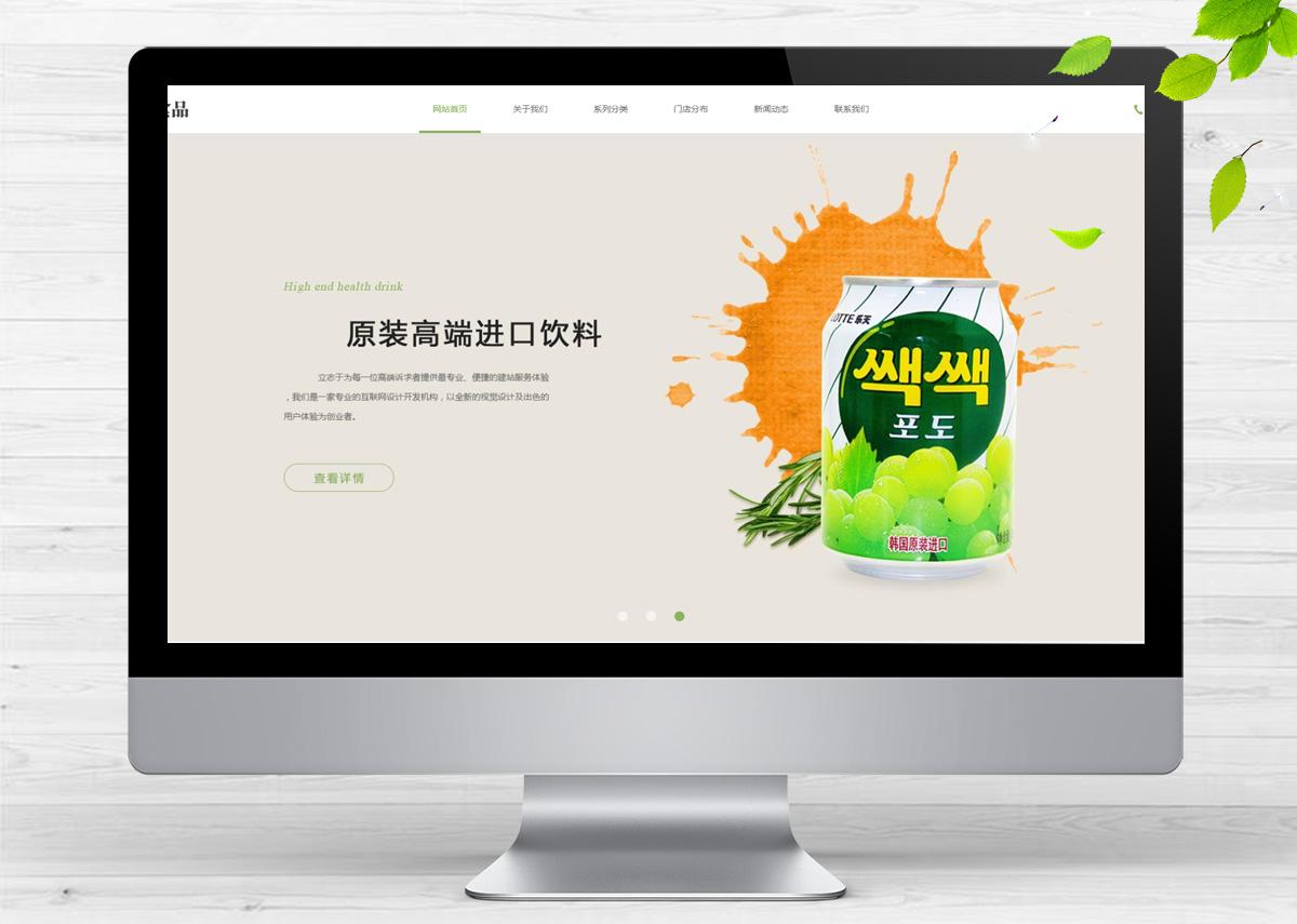 响应式日化食品零食类呼啦网站模板H-145