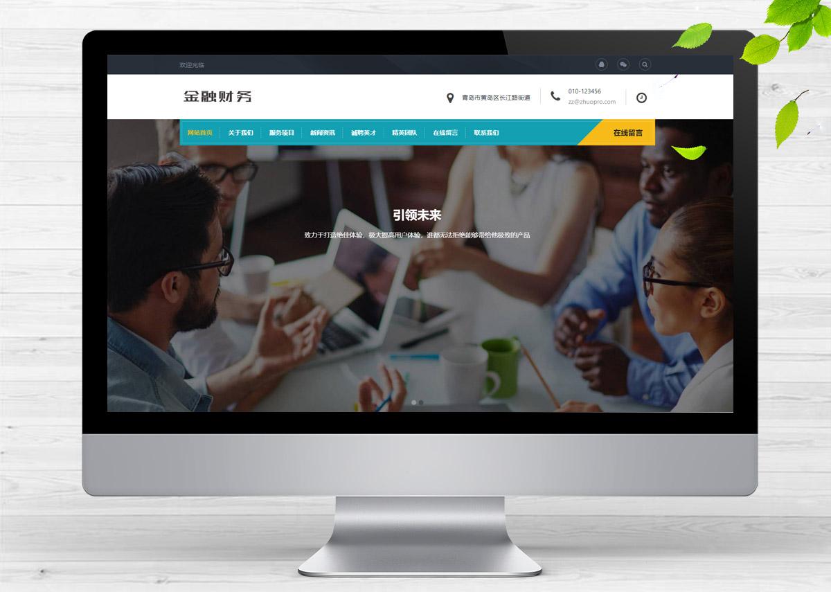 响应式投资管理金融机构类呼啦网站模板H-152