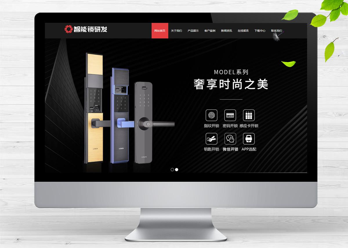 响应式智能锁具电子产品研发类呼啦网站模板H-157