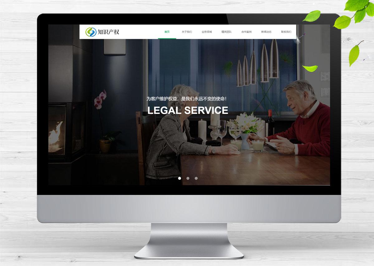 响应式知识产权法律类呼啦网站模板H-162