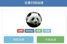 【引流源码】 QQ全套扫码加速引流源码分享