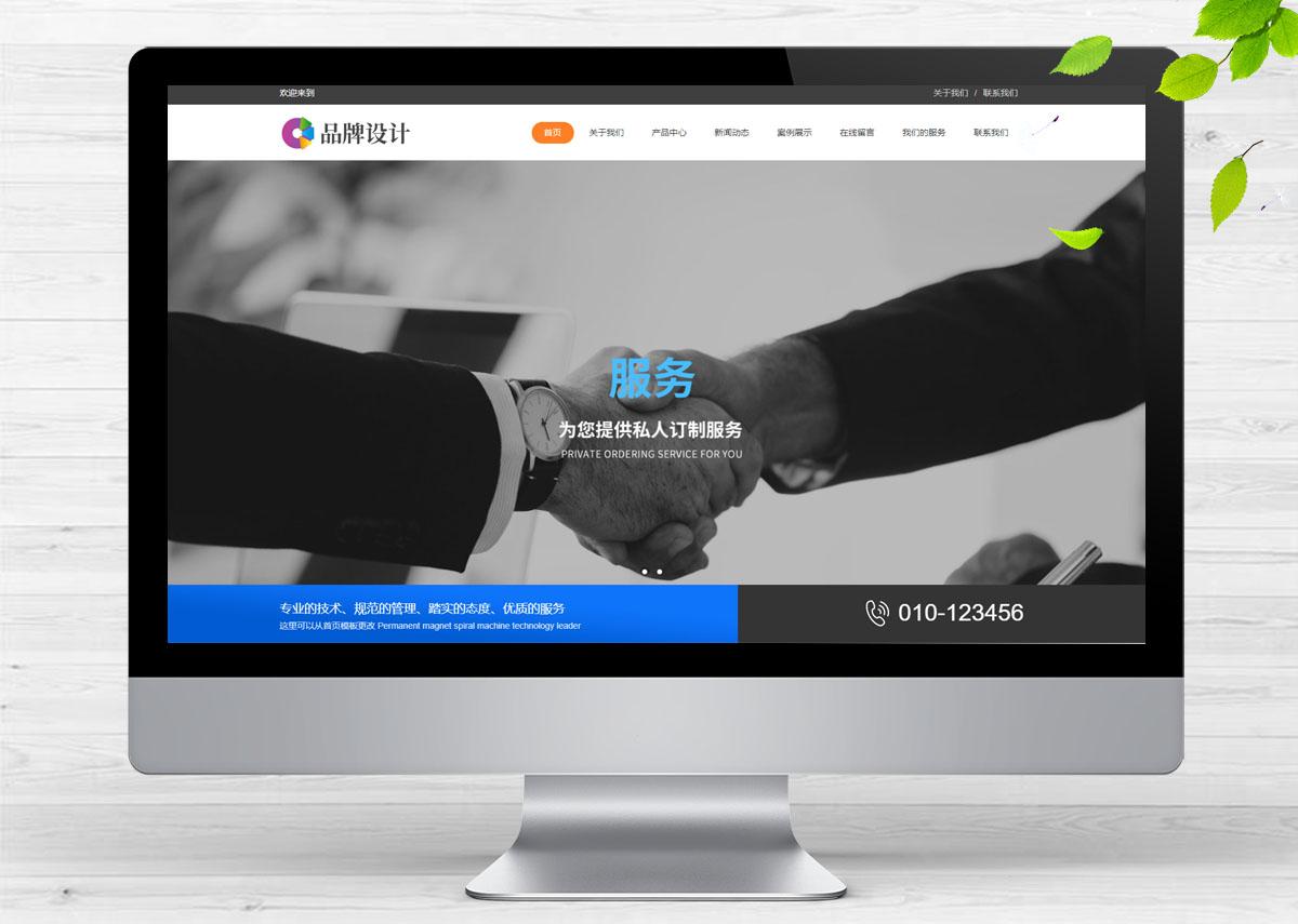 响应式品牌创新设计类呼啦网站模板H-161