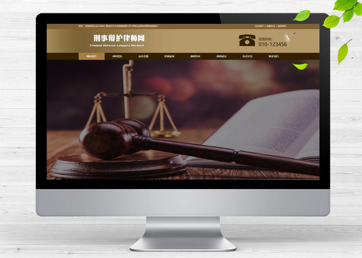 响应式刑事辩护律师资讯网站类呼啦网站模板H-167