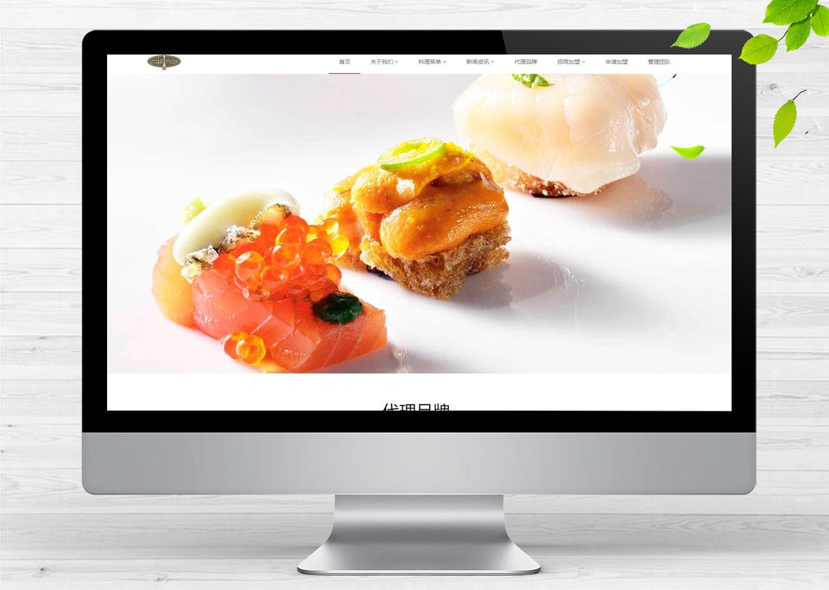 响应式餐饮管理餐饮加盟类呼啦网站模板H-172