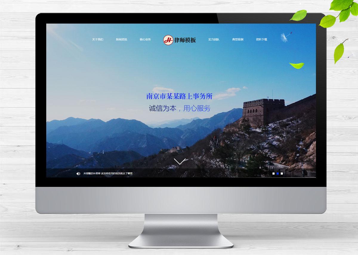 响应式律师事务所纠纷类呼啦网站模板H-174