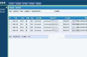中小学生学籍信息管理系统 v3.8.0