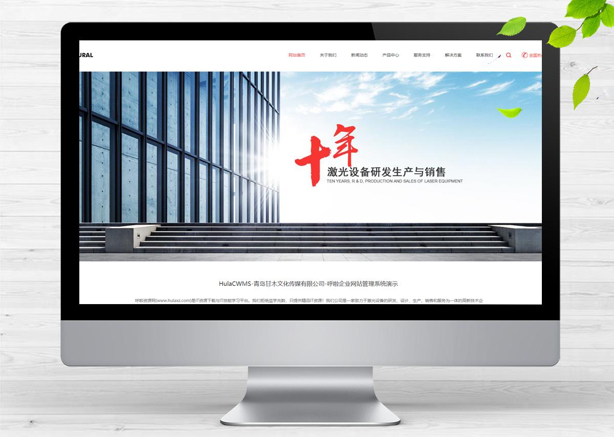 响应式激光设备生产公司类呼啦网站模板H-182
