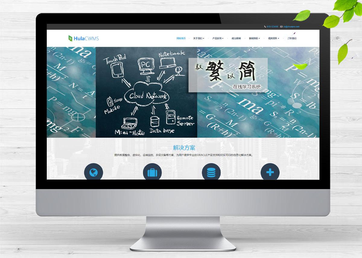 响应式现代信息科技技术类呼啦网站模板H-205