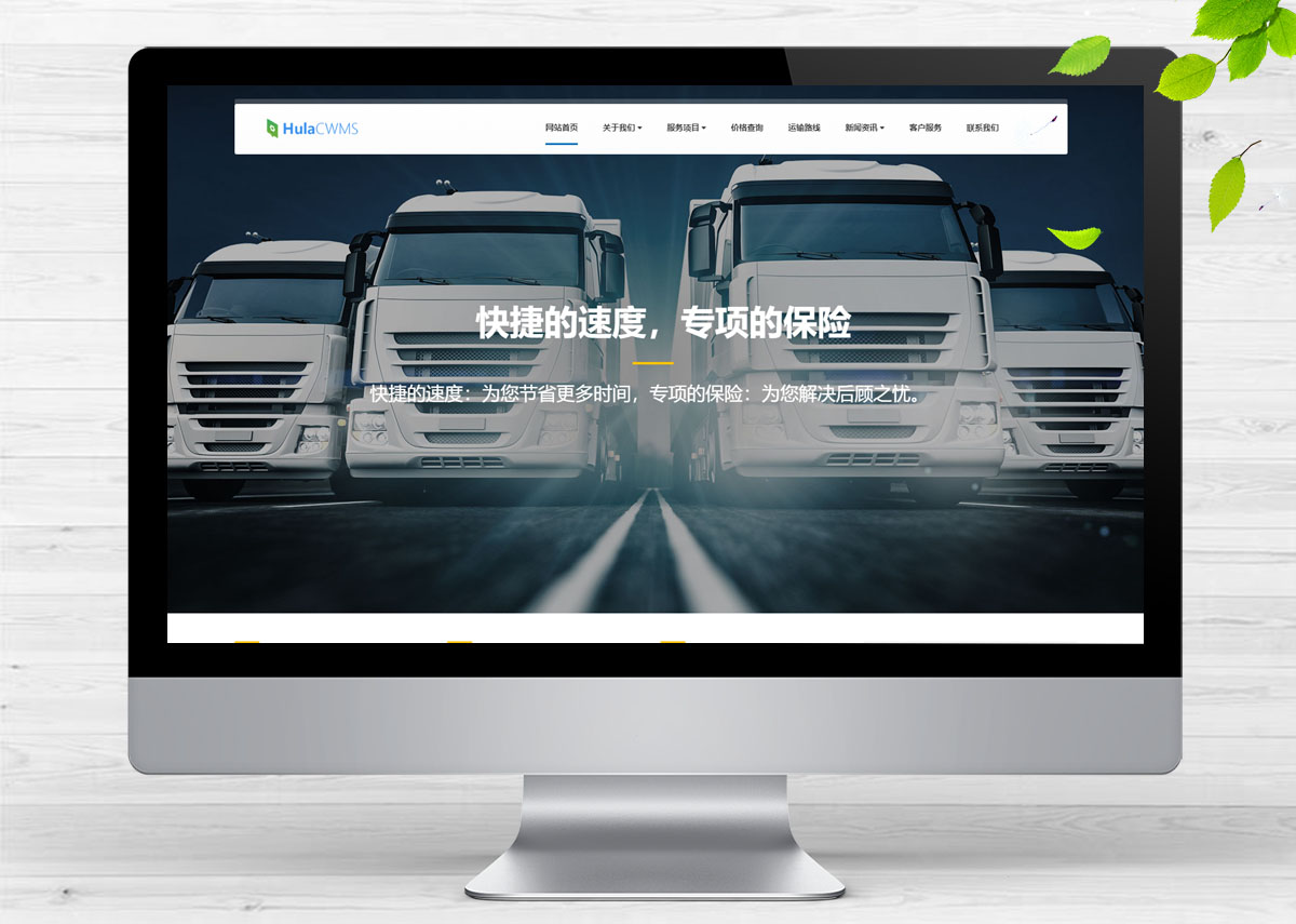 响应式物流货运仓储服务类呼啦网站模板H-207