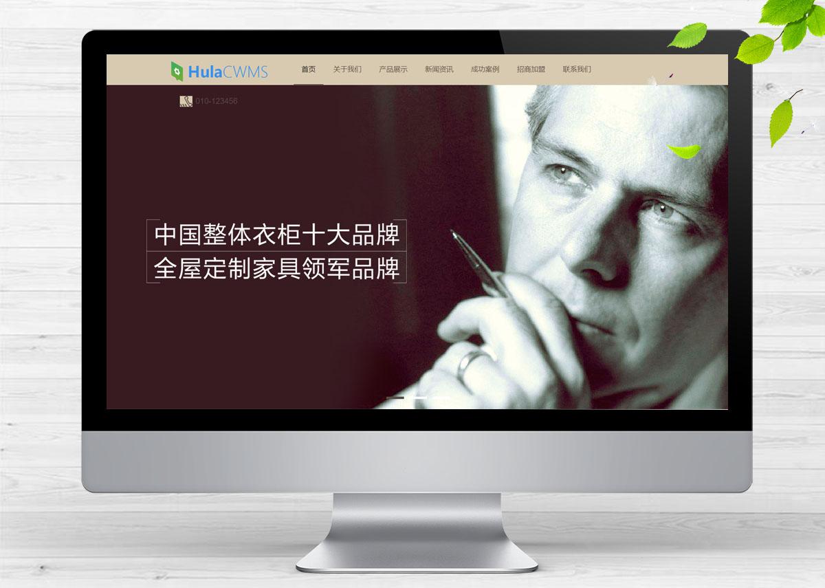 响应式品牌衣柜家居类呼啦网站模板H-210
