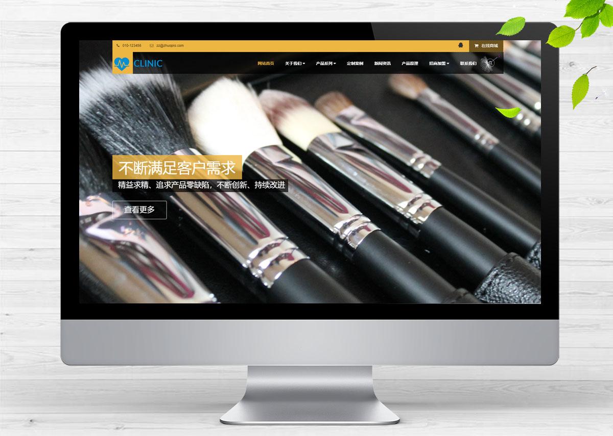 响应式化妆美妆用品类呼啦网站模板H-209