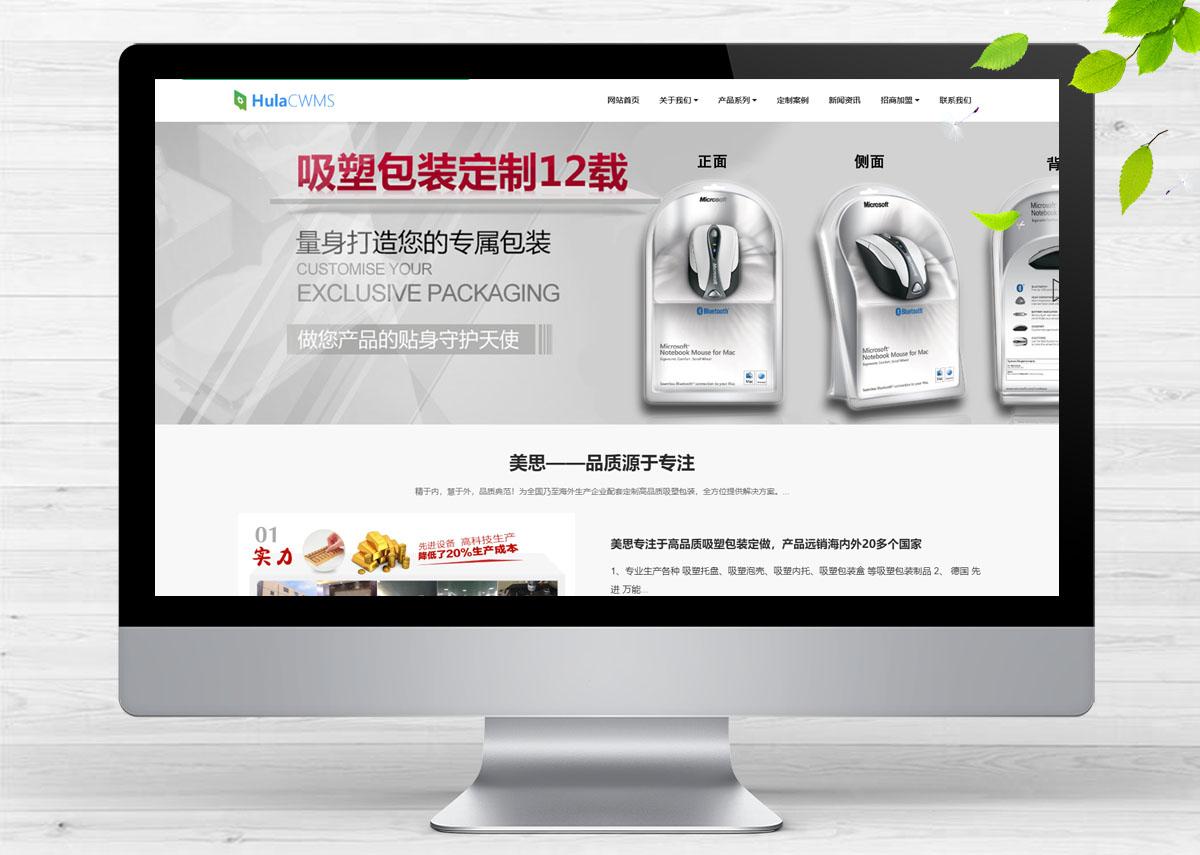 响应式塑胶制品类呼啦网站模板H-212