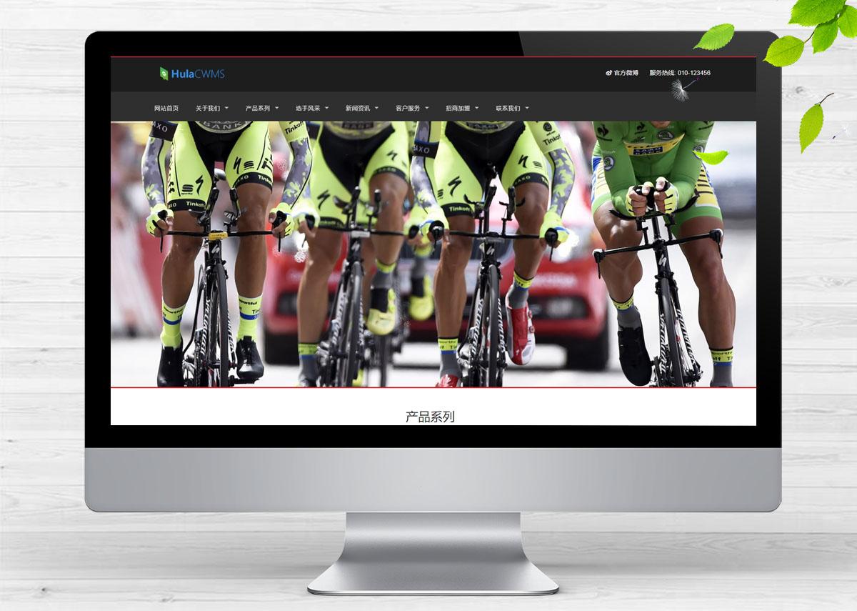 响应式自行车生产销售类呼啦网站模板H-214