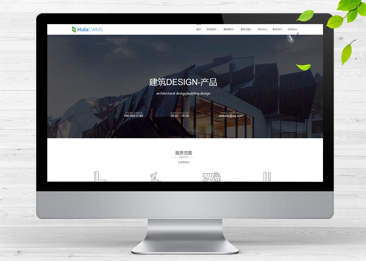 响应式建筑设计类呼啦网站模板H-217