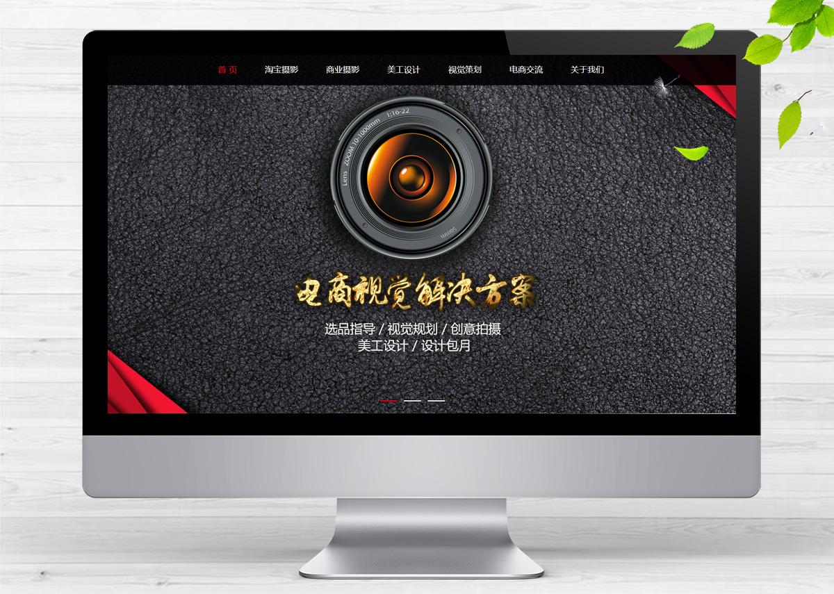 响应式艺术美工摄影类呼啦网站模板H-218