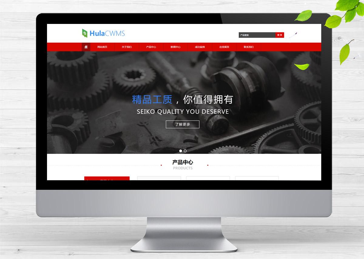 响应式五金零件螺丝类呼啦网站模板H-221