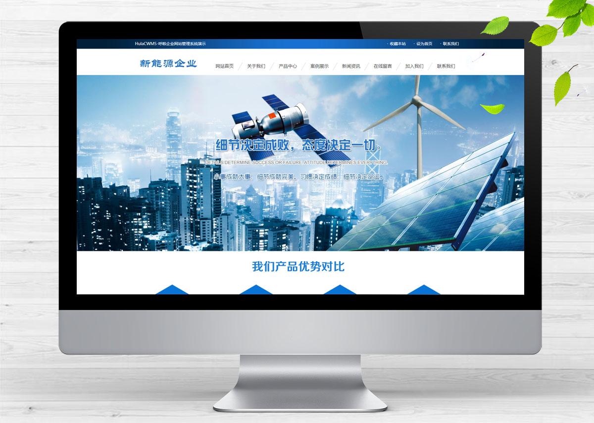 响应式新能源太阳能光伏系统类呼啦网站模板H-223