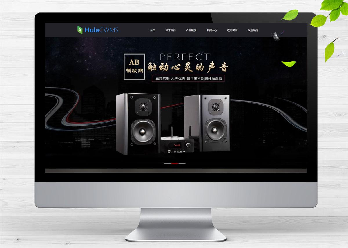 响应式音响耳机电子设备类呼啦网站模板H-224