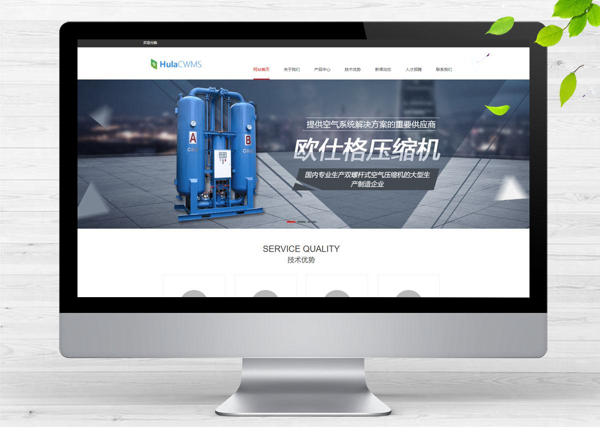 响应式压缩干燥机设备类呼啦网站模板H-227