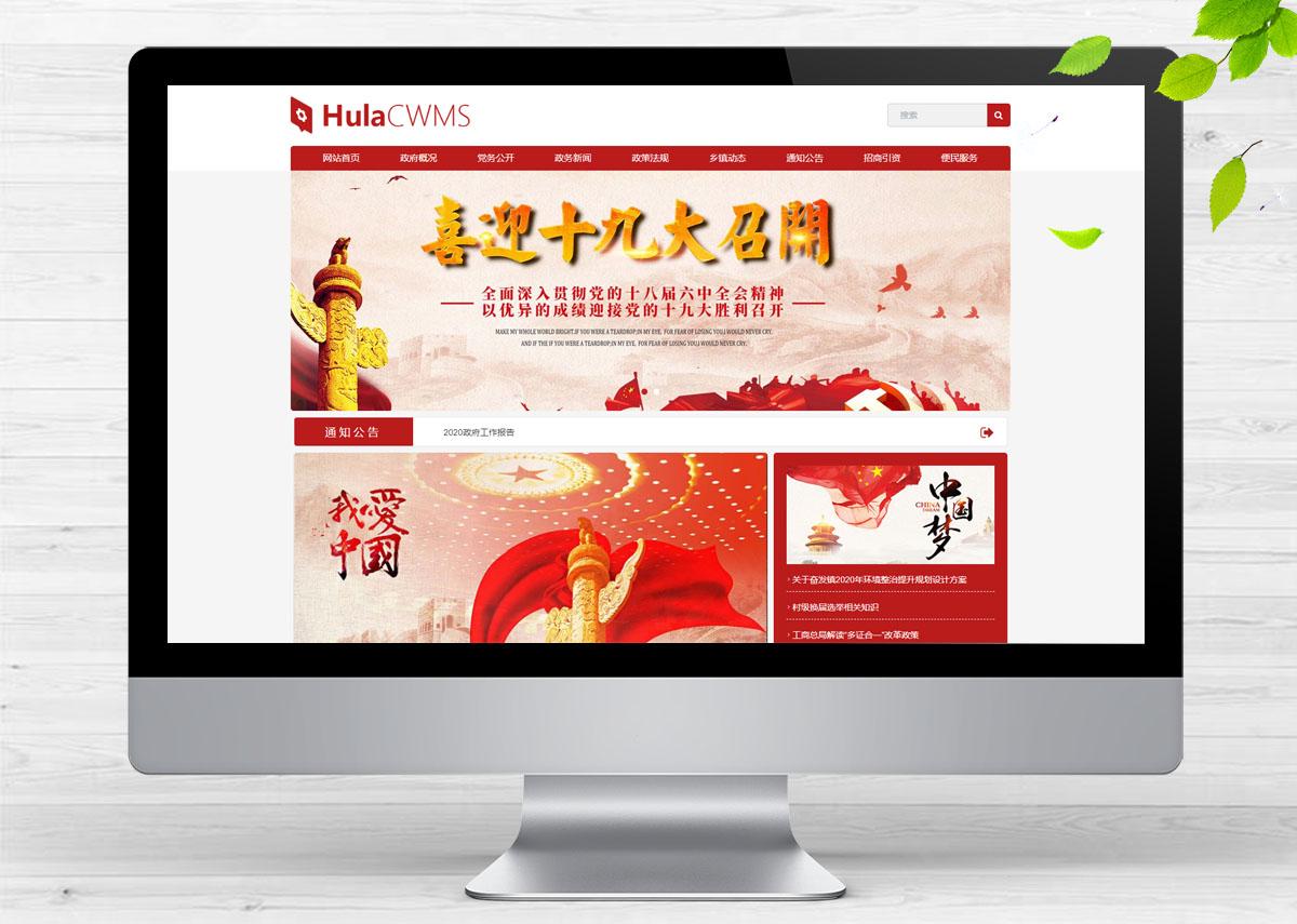 响应式政府部门类呼啦网站模板H-231