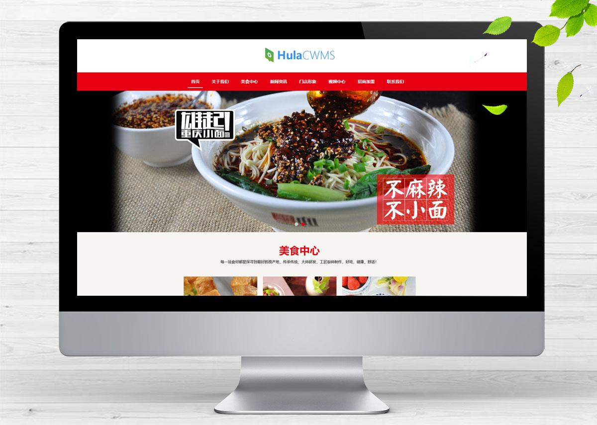 响应式餐饮美食类呼啦网站模板H-232