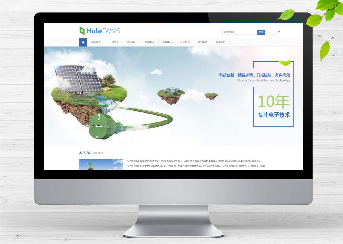 响应式电子产品类呼啦网站模板H-233